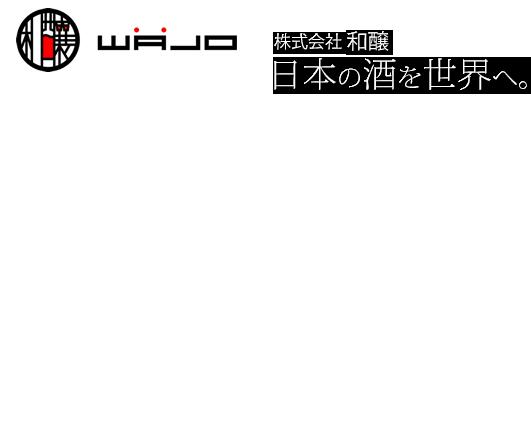 WAJO 株式会社 和譲 日本の酒を世界へ