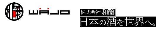 WAJO 株式会社 和醸 日本の酒を世界へ。